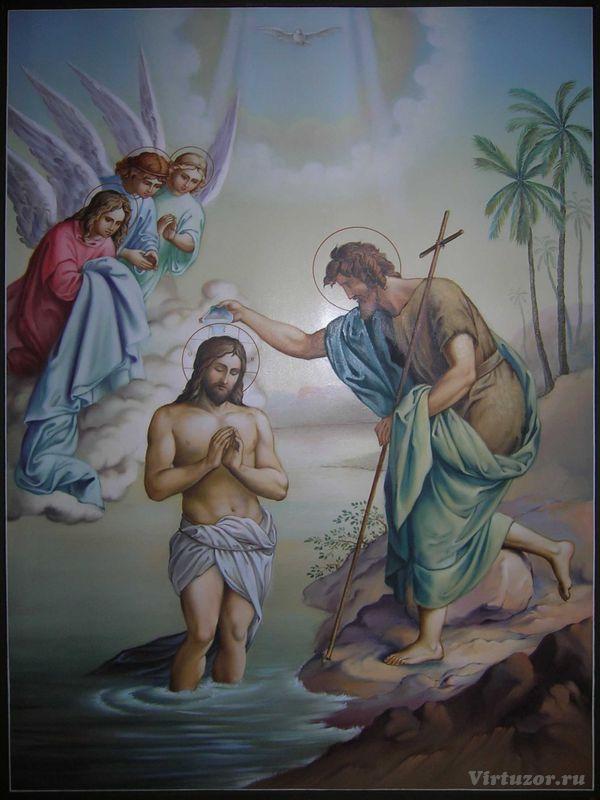 Крещение господне поздравления бесплатно